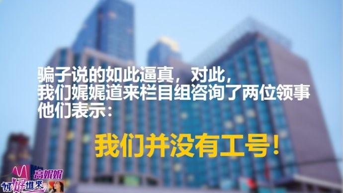 高娓娓:当美国电信诈骗遇到中国网友……骗子已哭晕在厕所 ..._图1-6