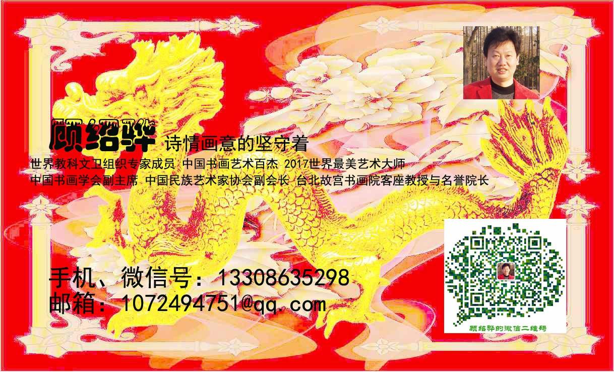 """""""顾绍骅的诗情画意""""入选《启航新时代》中国当代书画艺术领军人物珍藏集邮册 ... ..._图1-31"""