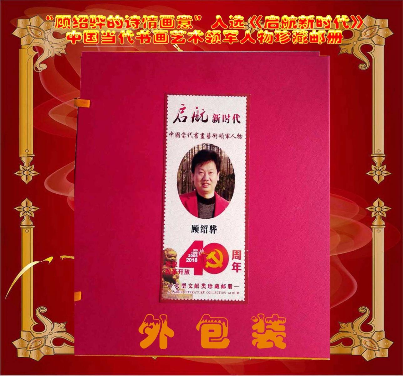 """""""顾绍骅的诗情画意""""入选《启航新时代》中国当代书画艺术领军人物珍藏集邮册 ... ..._图1-1"""