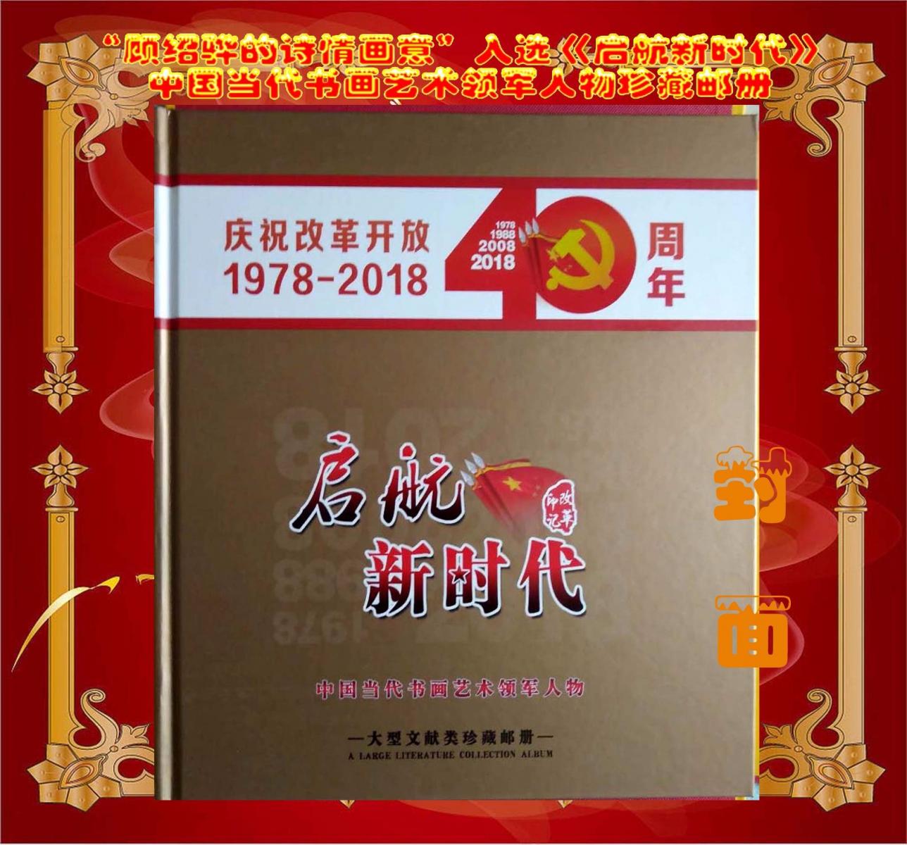 """""""顾绍骅的诗情画意""""入选《启航新时代》中国当代书画艺术领军人物珍藏集邮册 ... ..._图1-2"""