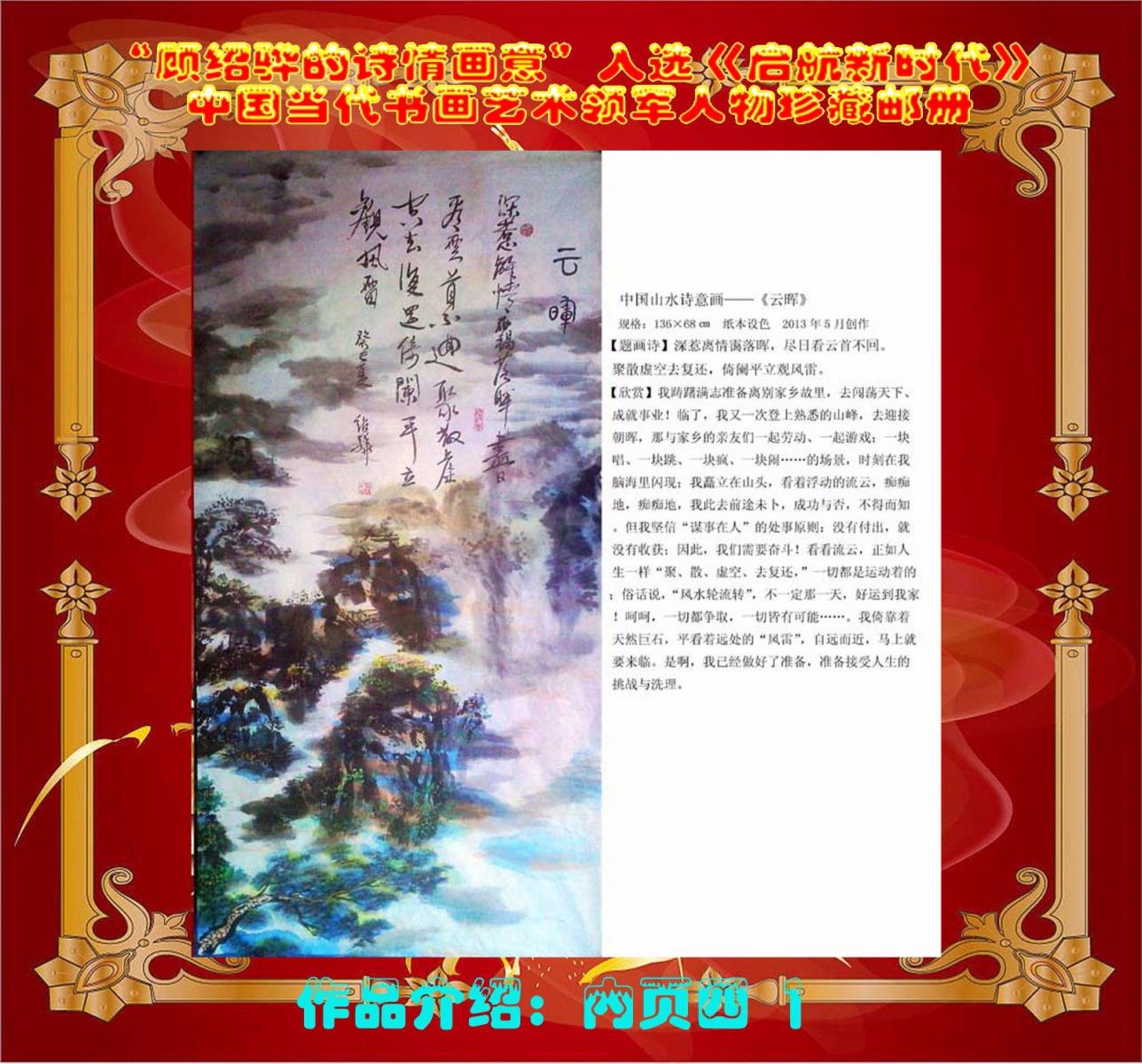 """""""顾绍骅的诗情画意""""入选《启航新时代》中国当代书画艺术领军人物珍藏集邮册 ... ..._图1-5"""