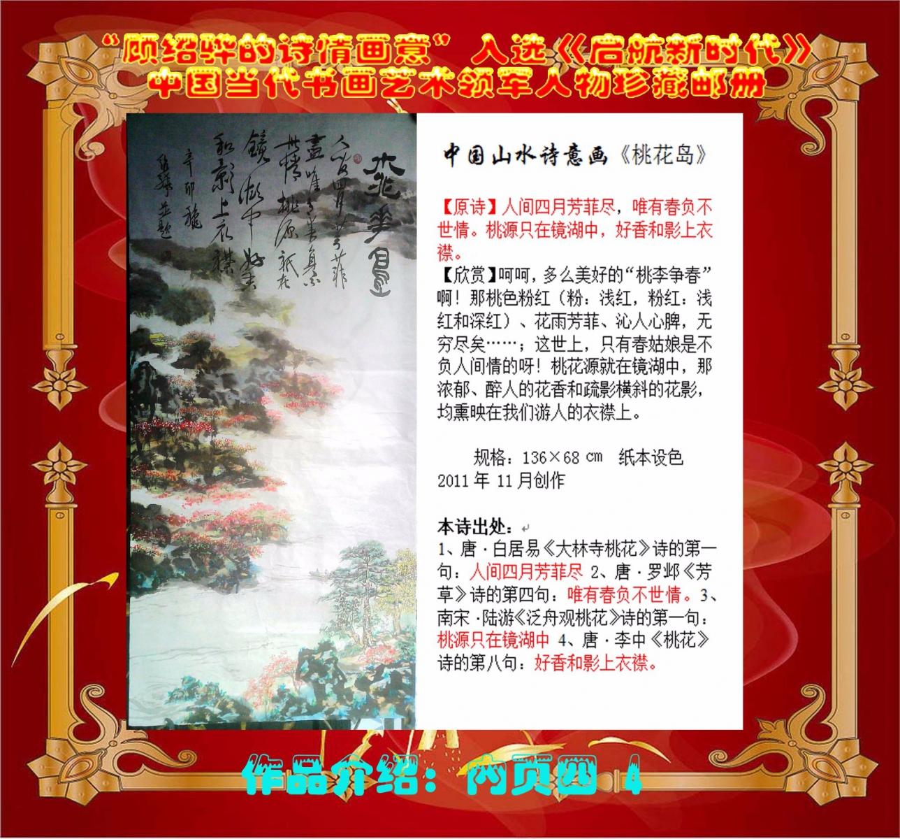 """""""顾绍骅的诗情画意""""入选《启航新时代》中国当代书画艺术领军人物珍藏集邮册 ... ..._图1-8"""