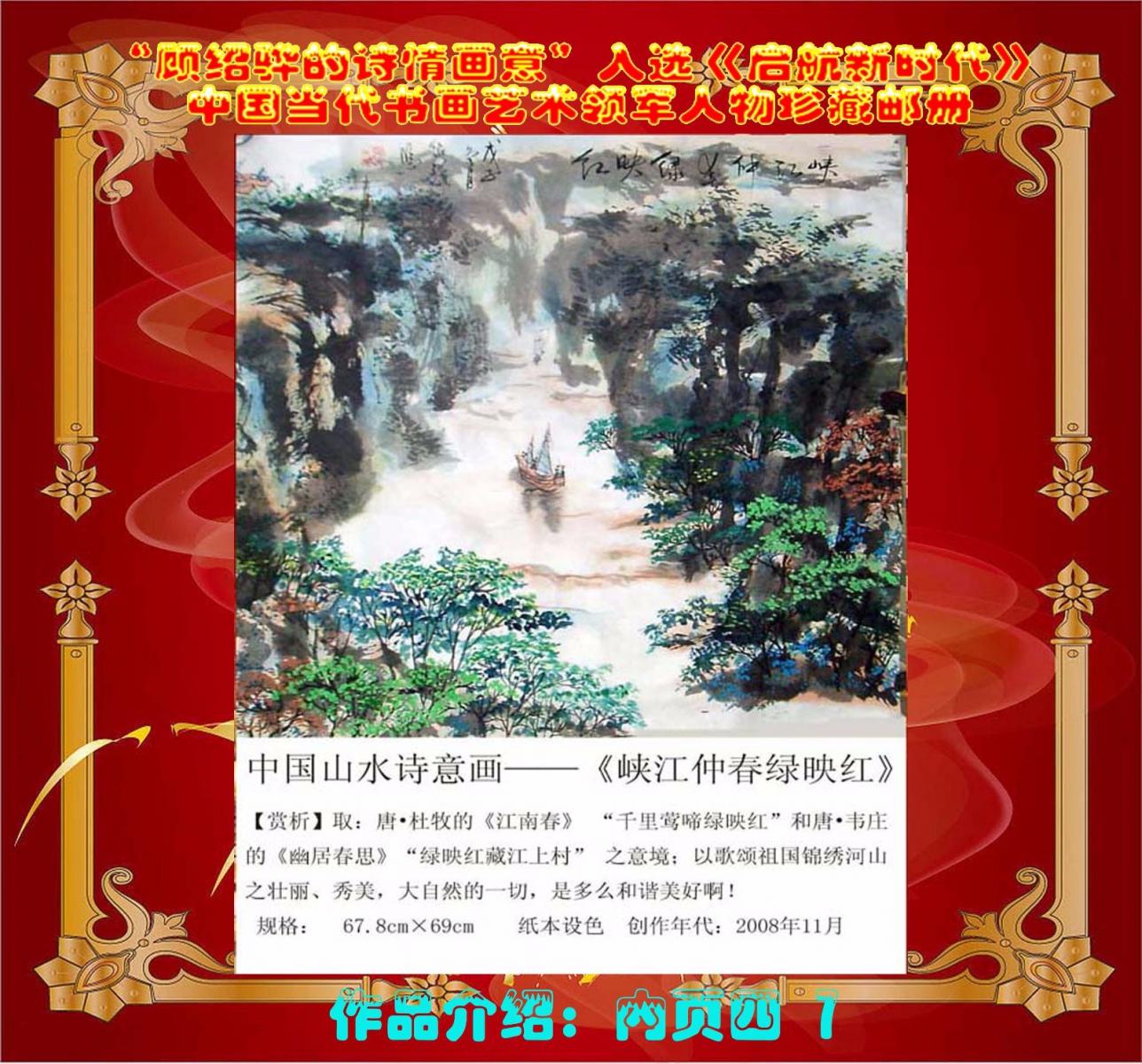 """""""顾绍骅的诗情画意""""入选《启航新时代》中国当代书画艺术领军人物珍藏集邮册 ... ..._图1-11"""