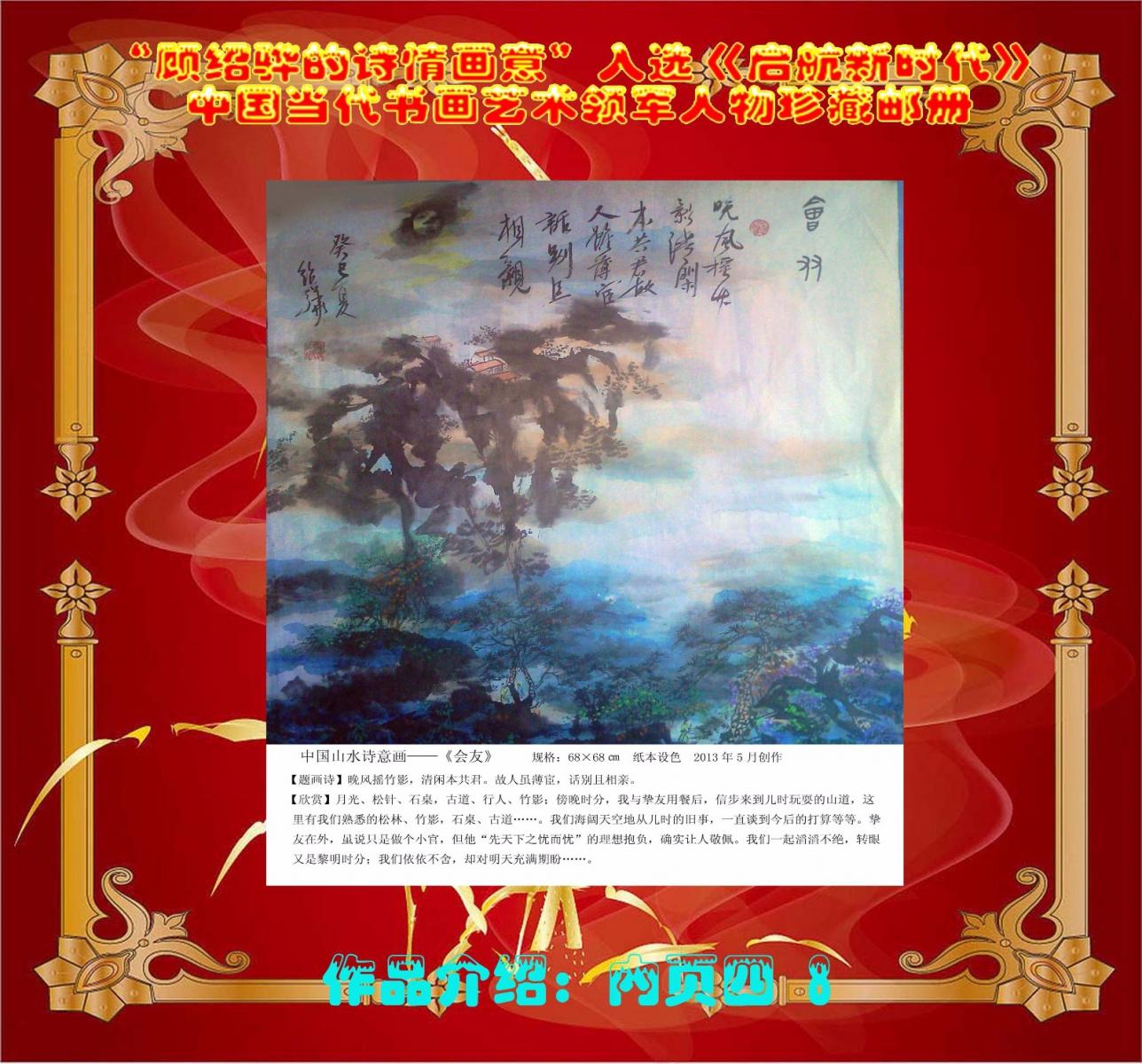 """""""顾绍骅的诗情画意""""入选《启航新时代》中国当代书画艺术领军人物珍藏集邮册 ... ..._图1-12"""