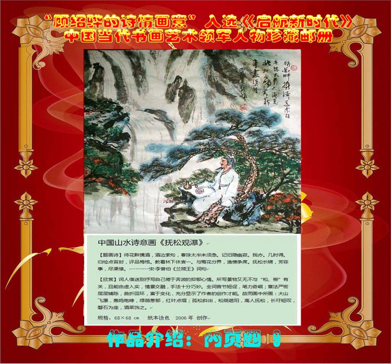 """""""顾绍骅的诗情画意""""入选《启航新时代》中国当代书画艺术领军人物珍藏集邮册 ... ..._图1-13"""