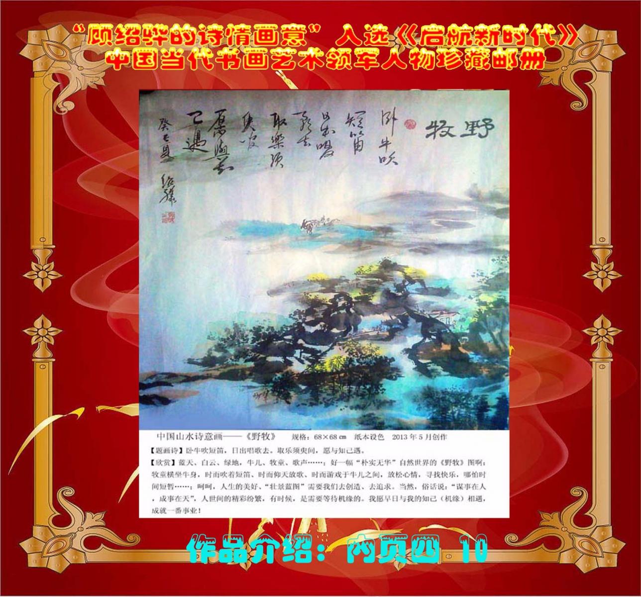 """""""顾绍骅的诗情画意""""入选《启航新时代》中国当代书画艺术领军人物珍藏集邮册 ... ..._图1-14"""