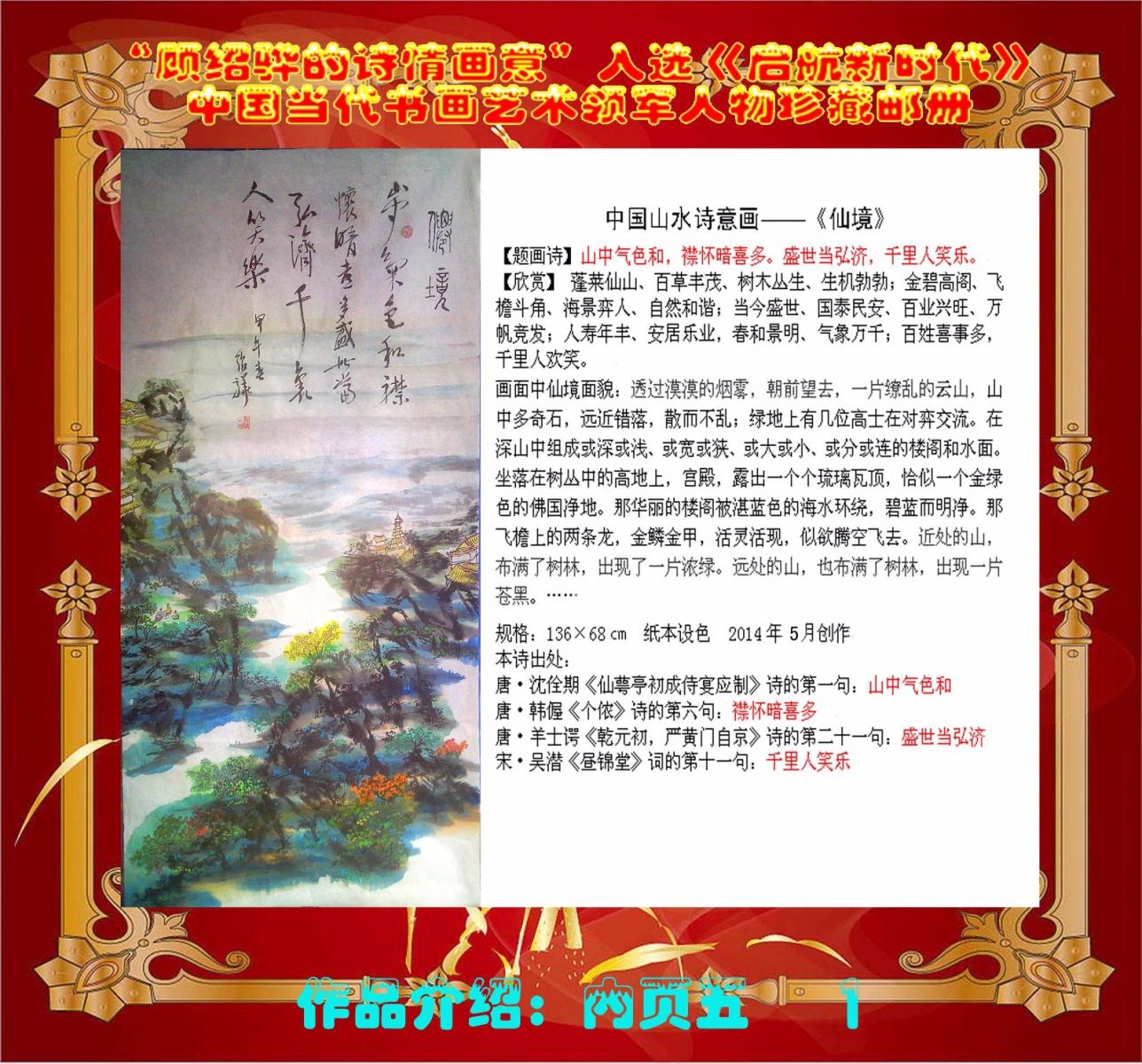 """""""顾绍骅的诗情画意""""入选《启航新时代》中国当代书画艺术领军人物珍藏集邮册 ... ..._图1-18"""