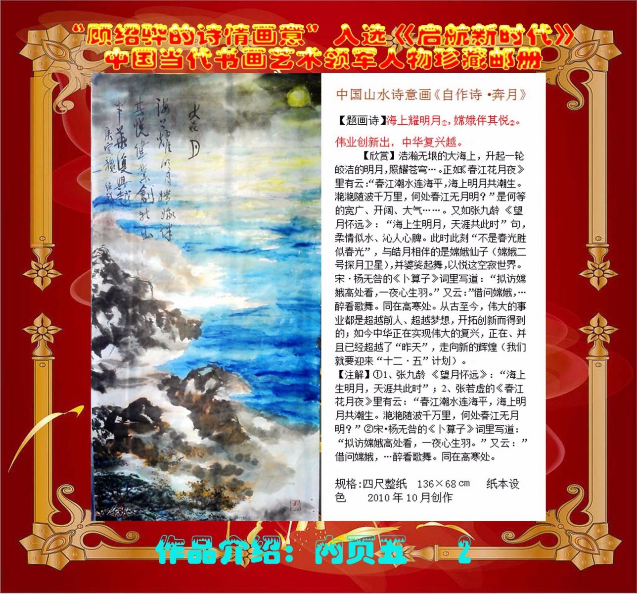 """""""顾绍骅的诗情画意""""入选《启航新时代》中国当代书画艺术领军人物珍藏集邮册 ... ..._图1-19"""
