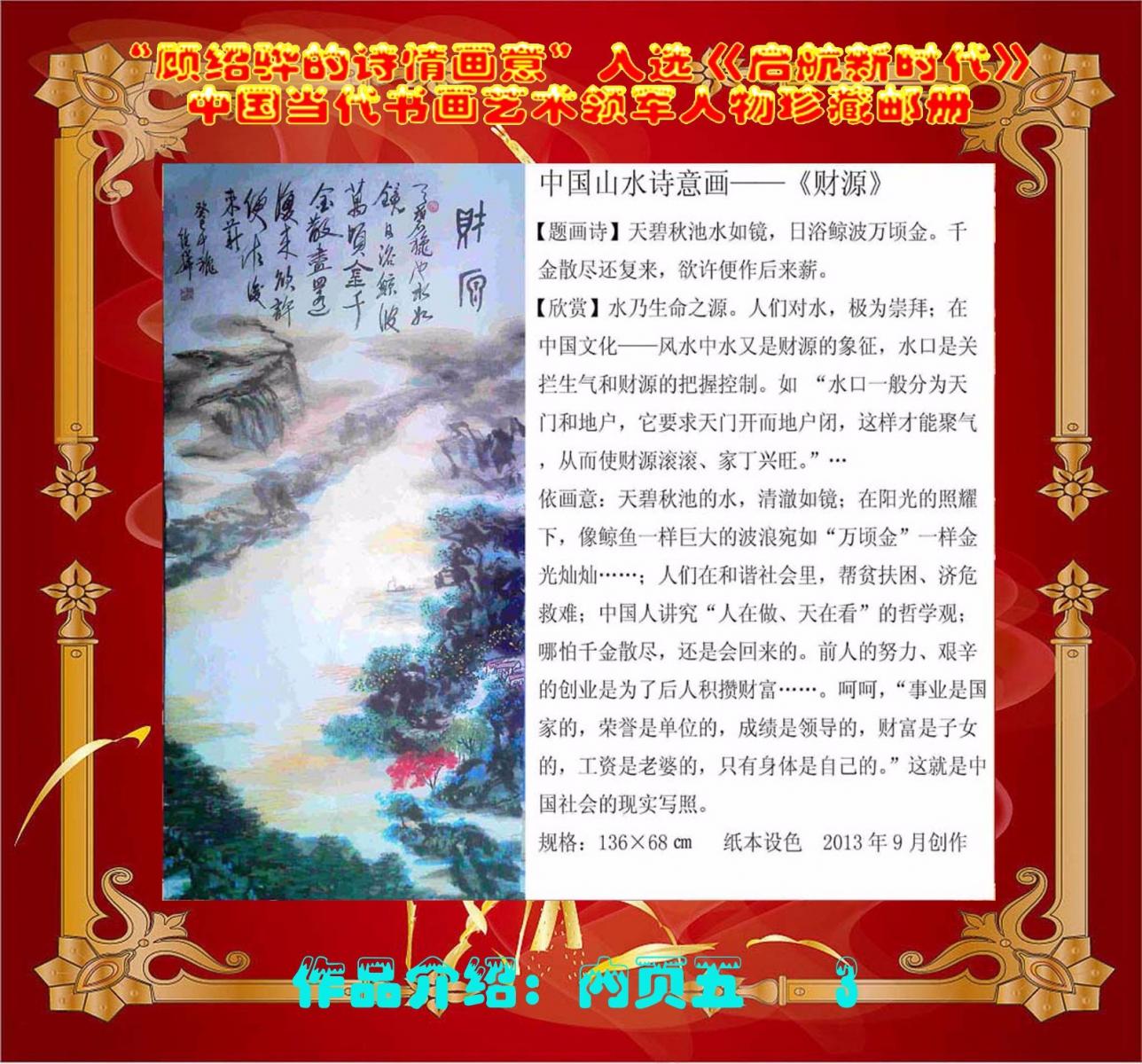 """""""顾绍骅的诗情画意""""入选《启航新时代》中国当代书画艺术领军人物珍藏集邮册 ... ..._图1-20"""