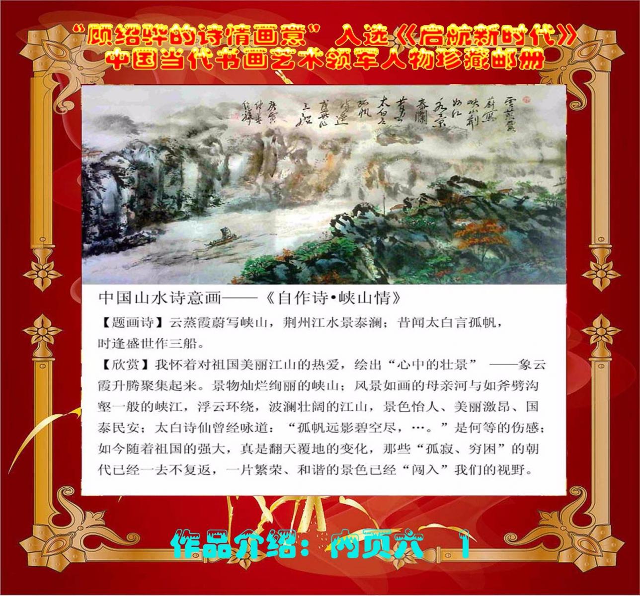 """""""顾绍骅的诗情画意""""入选《启航新时代》中国当代书画艺术领军人物珍藏集邮册 ... ..._图1-22"""