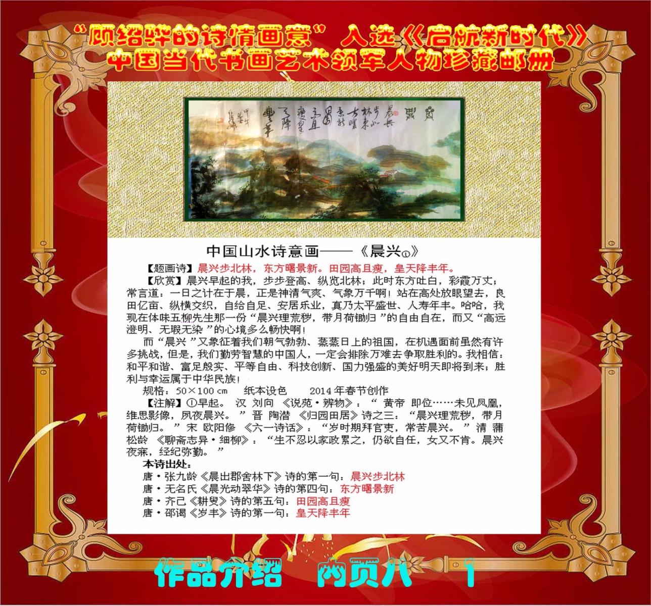 """""""顾绍骅的诗情画意""""入选《启航新时代》中国当代书画艺术领军人物珍藏集邮册 ... ..._图1-25"""
