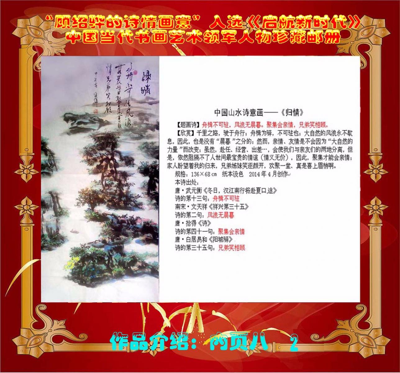 """""""顾绍骅的诗情画意""""入选《启航新时代》中国当代书画艺术领军人物珍藏集邮册 ... ..._图1-26"""