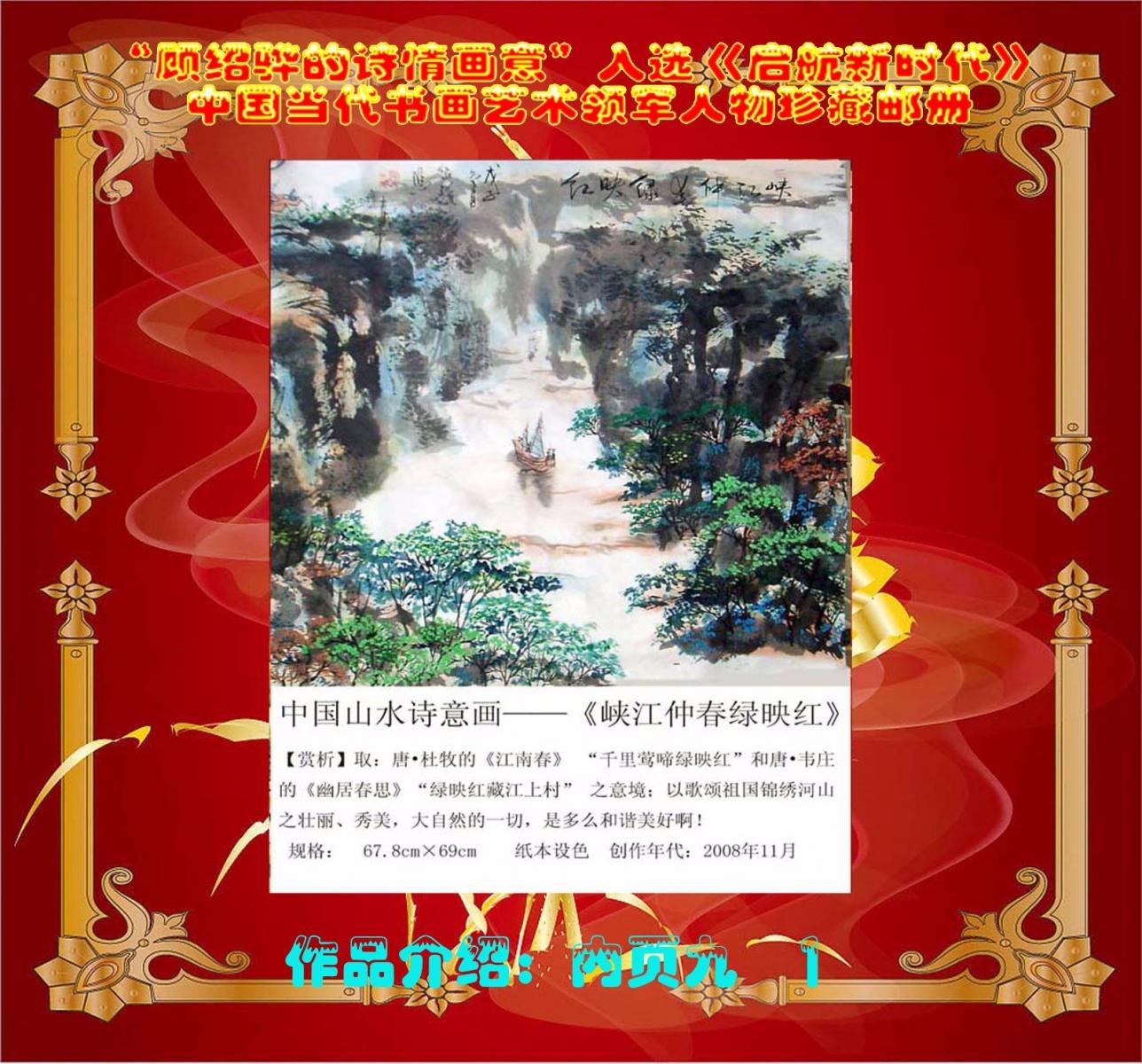"""""""顾绍骅的诗情画意""""入选《启航新时代》中国当代书画艺术领军人物珍藏集邮册 ... ..._图1-28"""