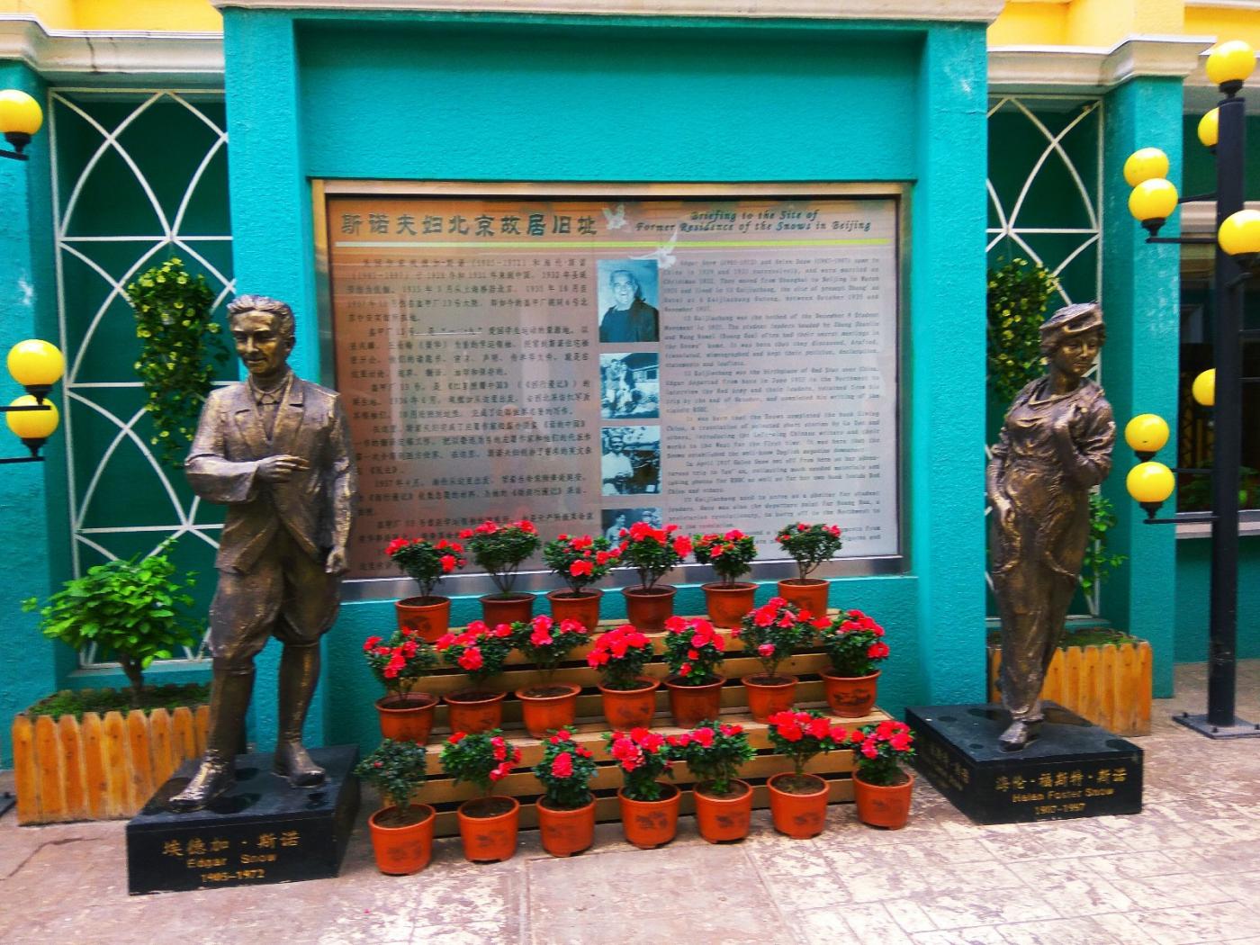 埃德加·斯诺北京居住地旧址(