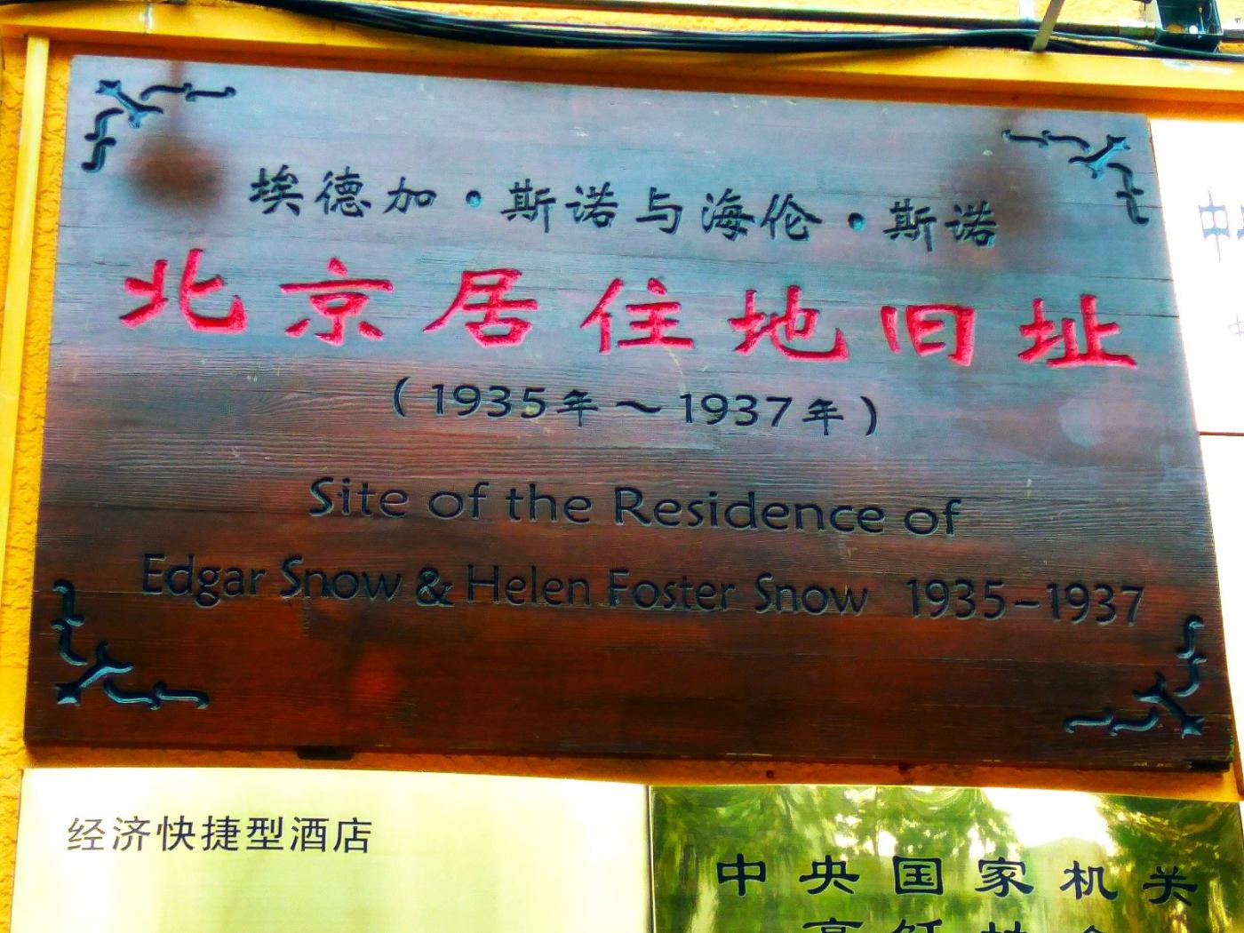 埃德加·斯诺北京居住地旧址(图)_图1-3