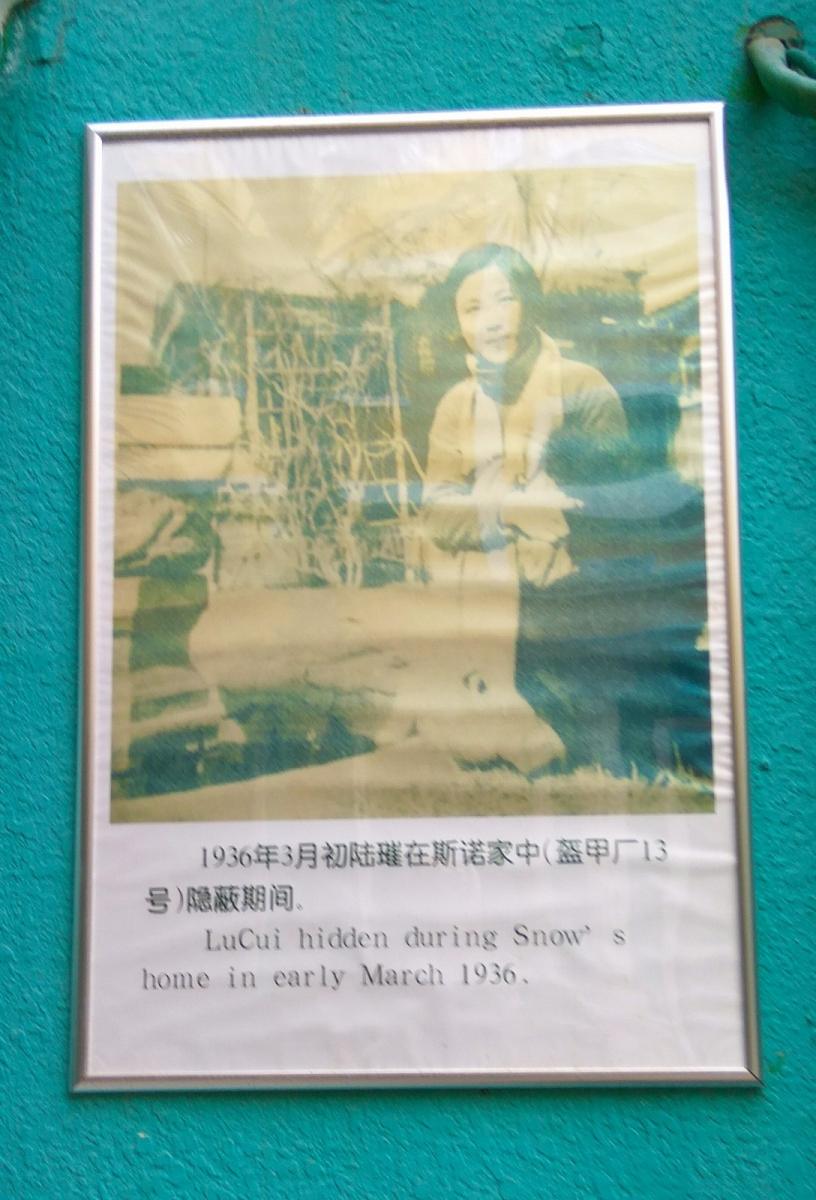 埃德加·斯诺北京居住地旧址(图)_图1-4