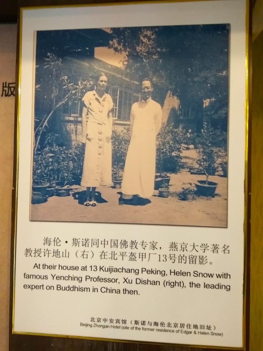 埃德加·斯诺北京居住地旧址(图)_图1-8