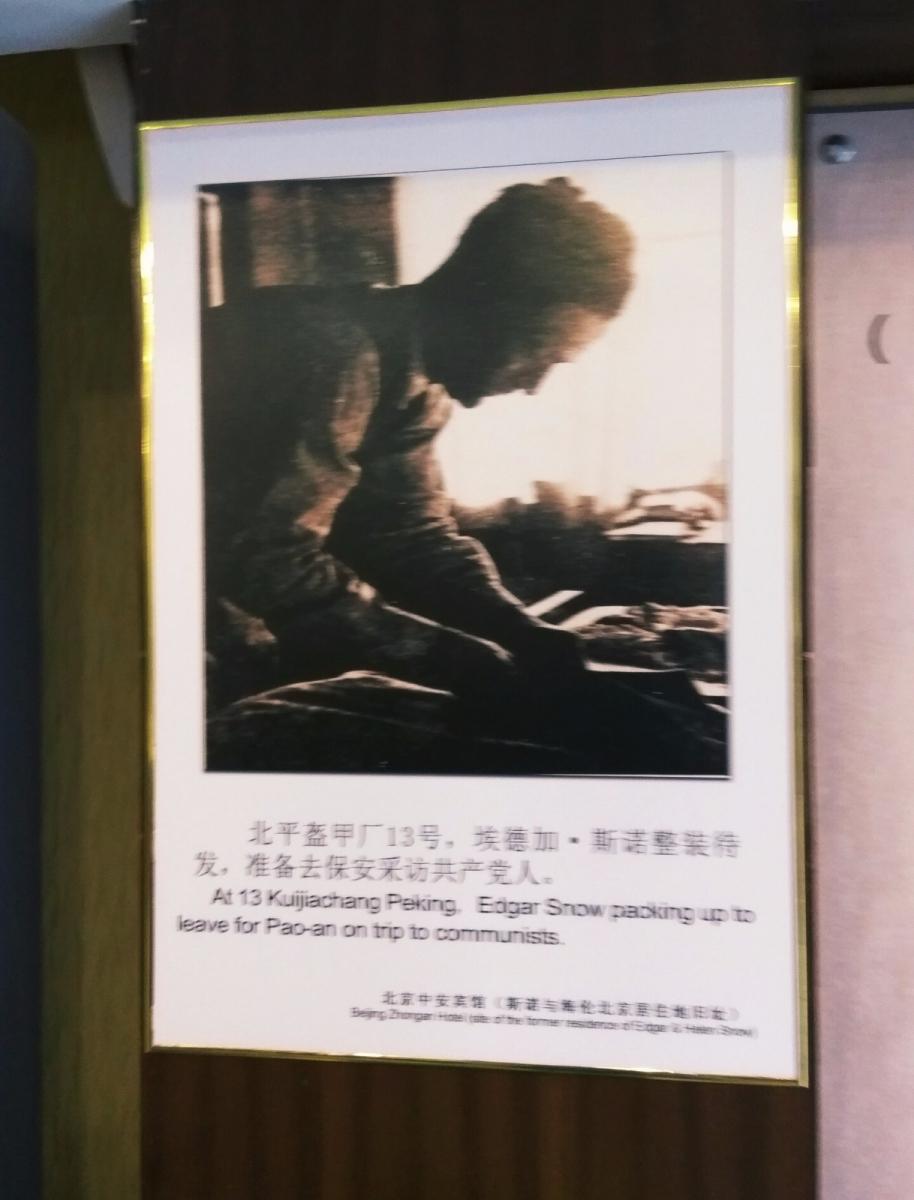 埃德加·斯诺北京居住地旧址(图)_图1-12