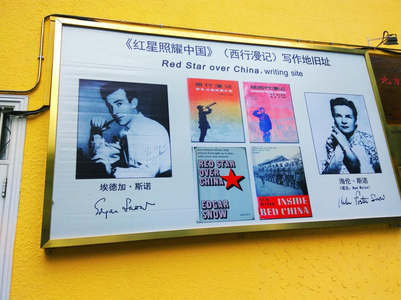 埃德加·斯诺北京居住地旧址(图)_图1-15