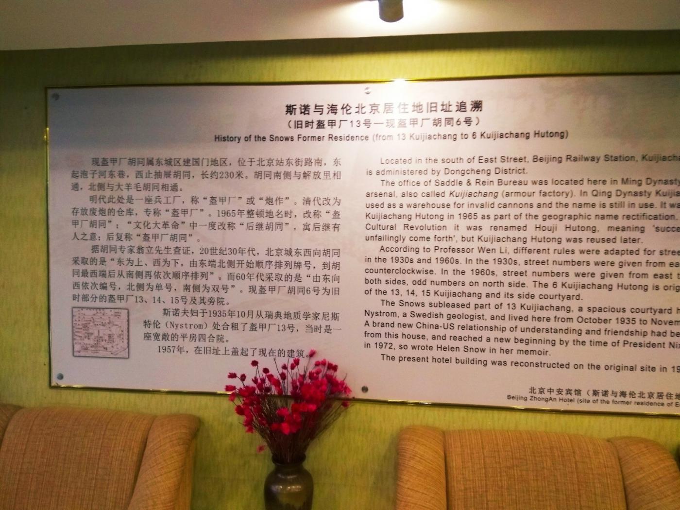 埃德加·斯诺北京居住地旧址(图)_图1-16