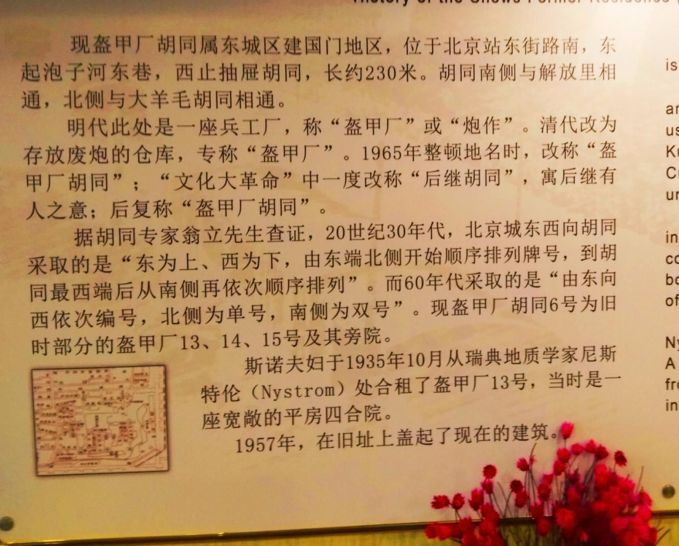 埃德加·斯诺北京居住地旧址(图)_图1-17
