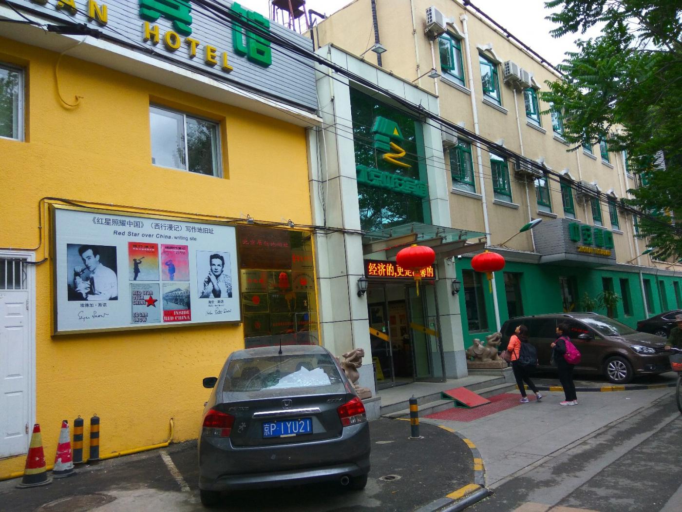 埃德加·斯诺北京居住地旧址(图)_图1-18