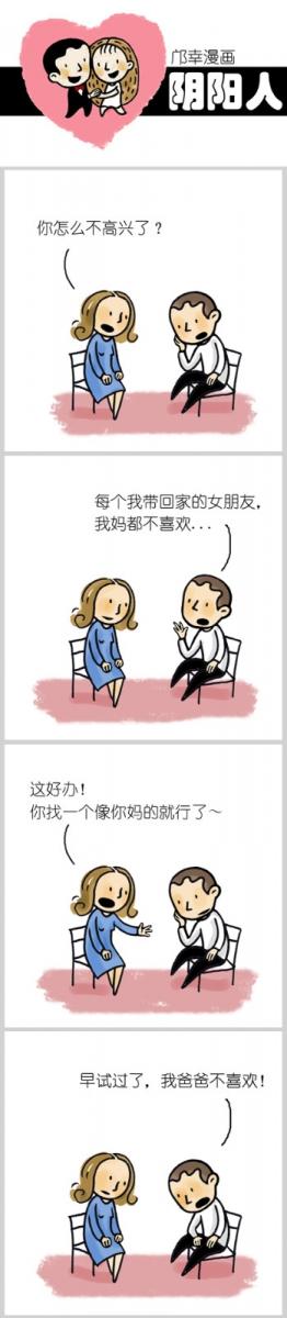 【邝幸漫画】《阴阳人》不高兴!_图1-1
