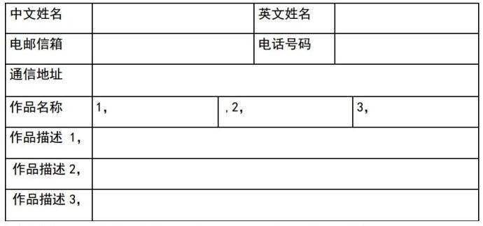 高娓娓:2018水立方文化节—华侨华人摄影书画大赛_图1-1