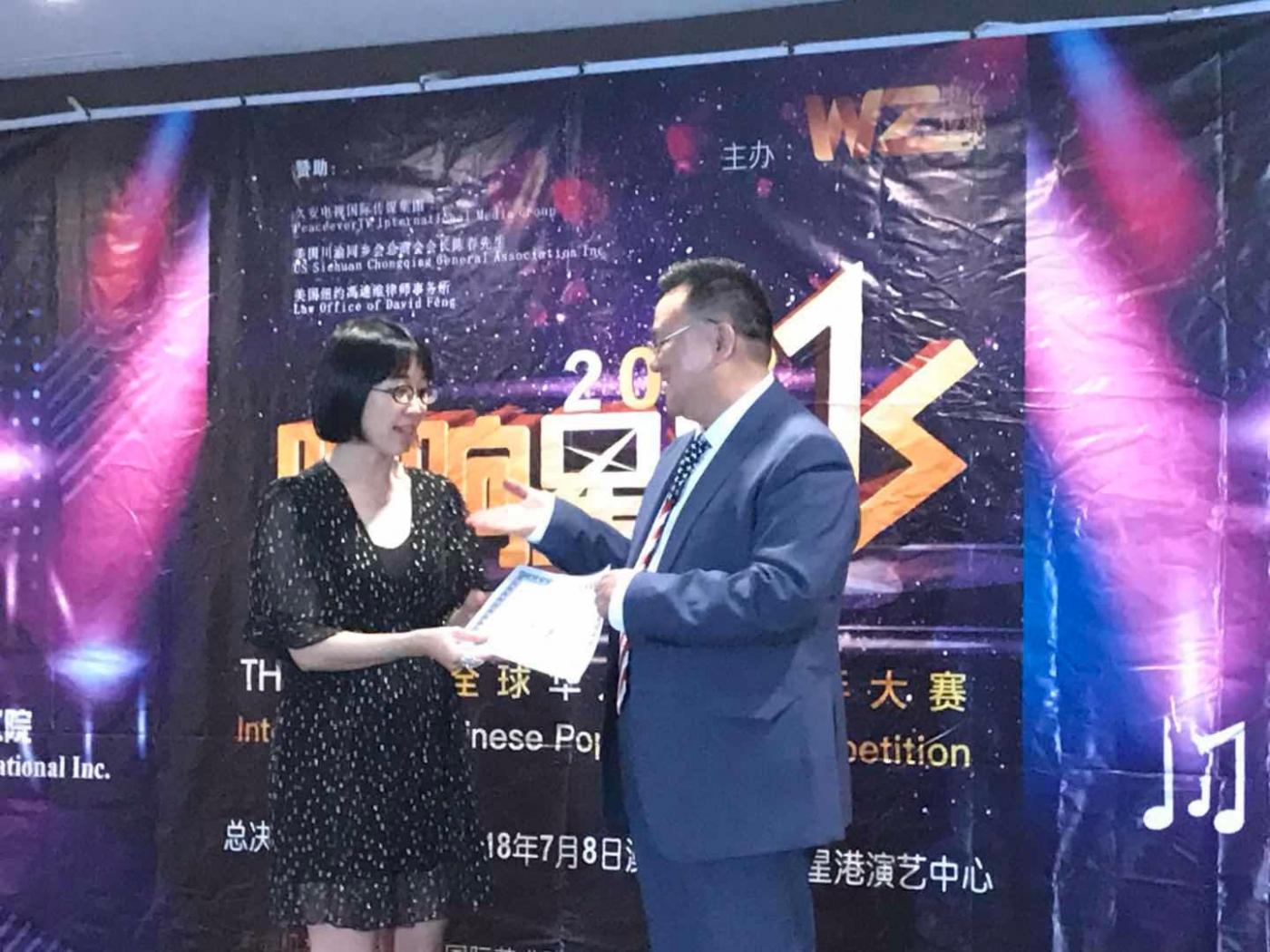 在2018唱响星途全球华人流行歌手大赛决赛晚会上的讲话_图1-3