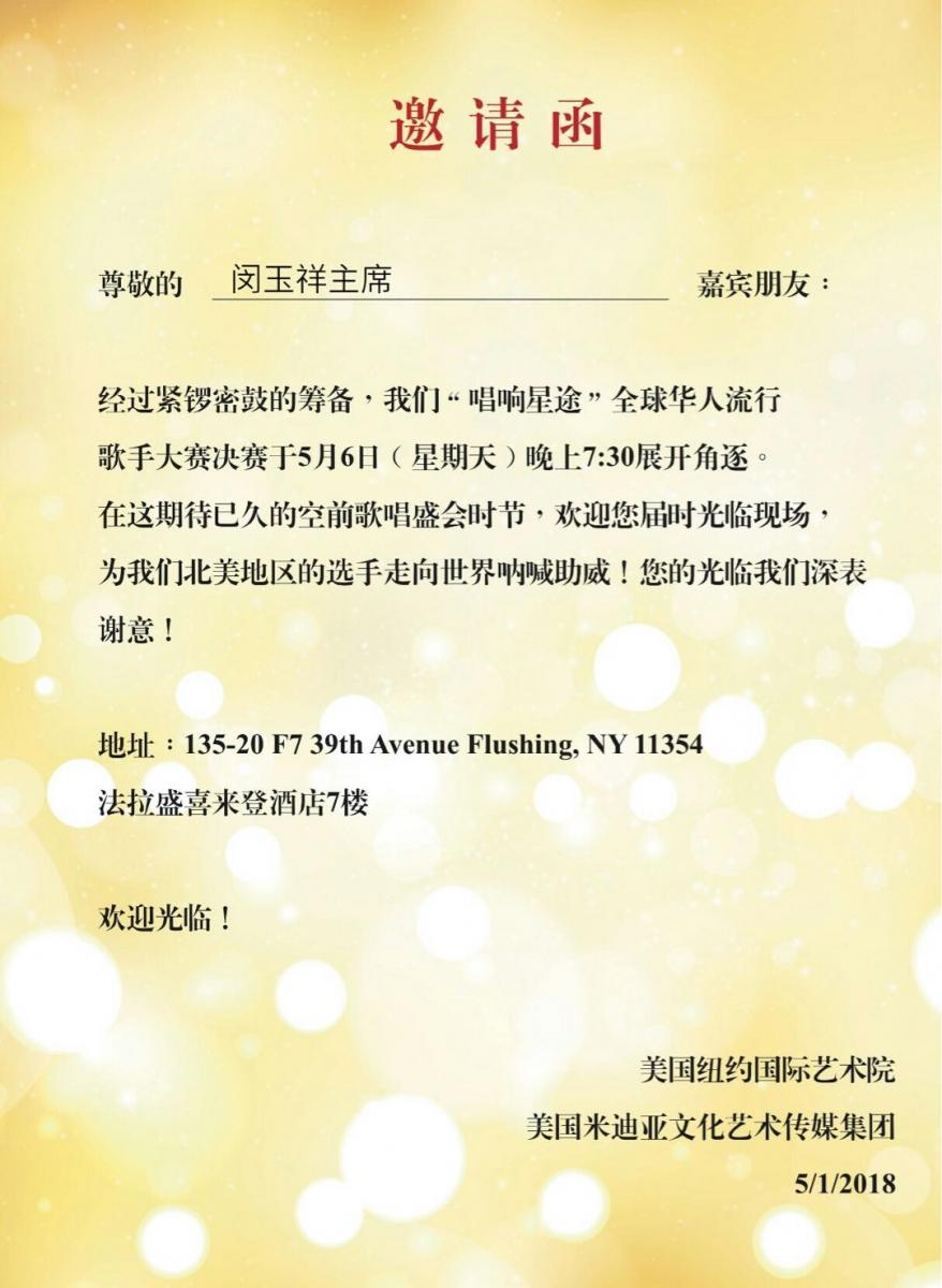 在2018唱响星途全球华人流行歌手大赛决赛晚会上的讲话_图1-4
