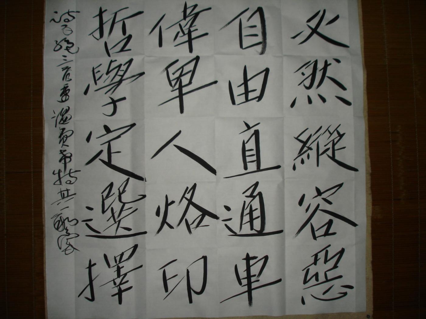 徐敏豪诗五绝3则真榜书2尺生宣斗方3幅(269)_图1-1