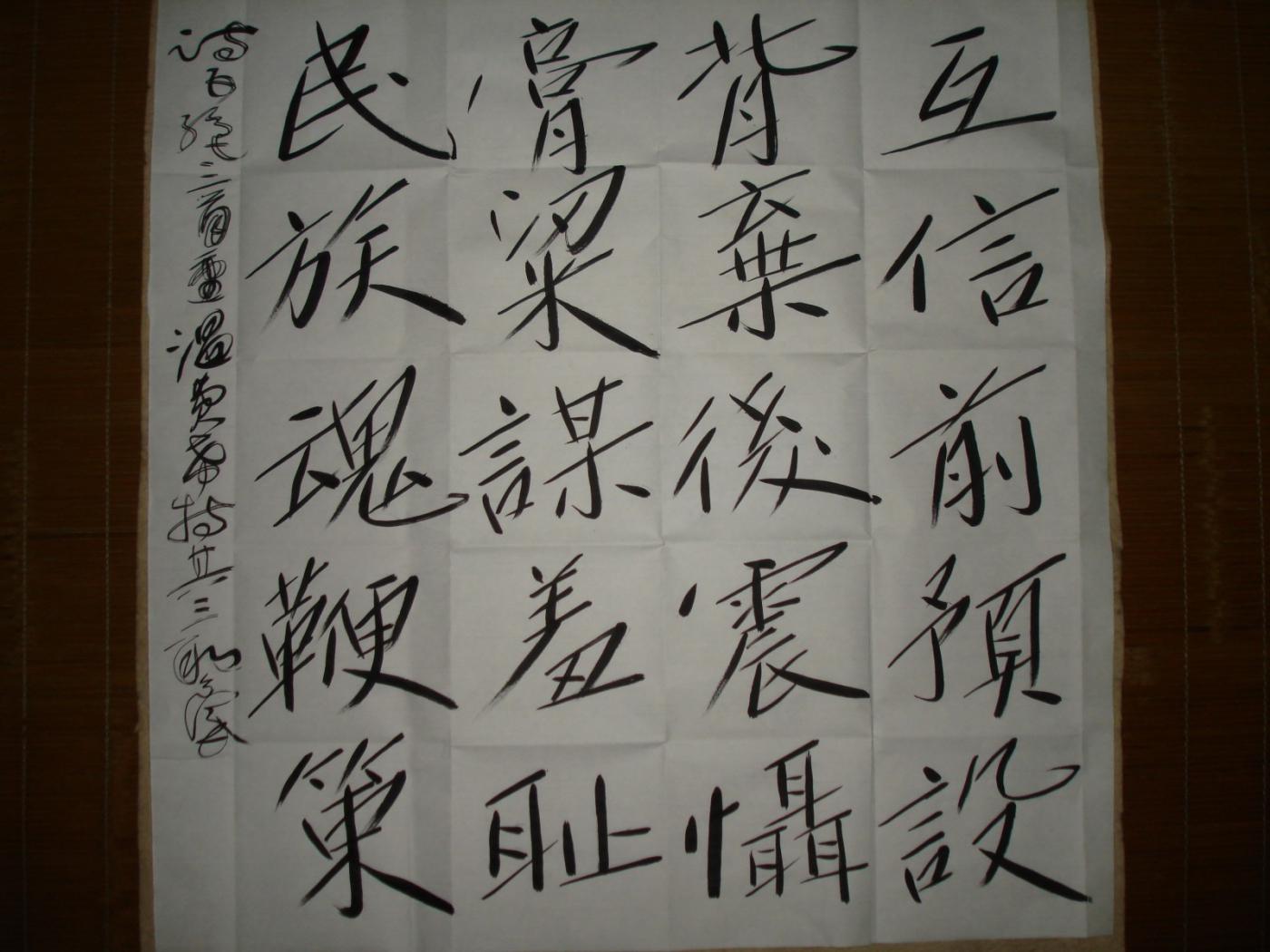 徐敏豪诗五绝3则真榜书2尺生宣斗方3幅(269)_图1-3