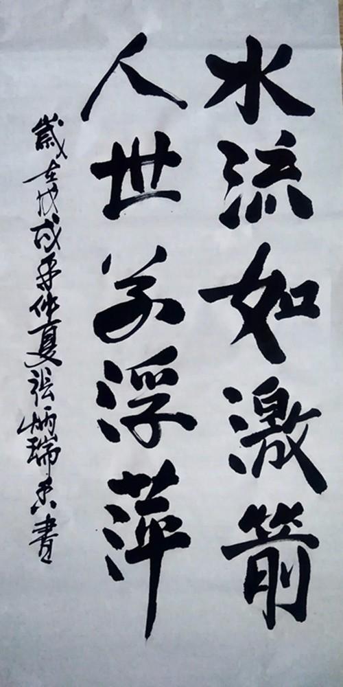 张炳瑞香书法作品《水流如激箭,人世若浮萍》欣赏(原创首发) ..._图1-1