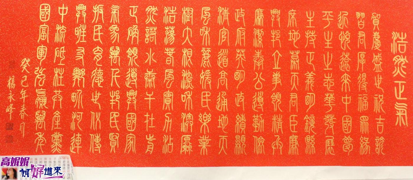 高娓娓:将中国传统文化带到纽约——艺术家赵美红、杨永峰作品宣传会隆重举行 ... ... ..._图1-10