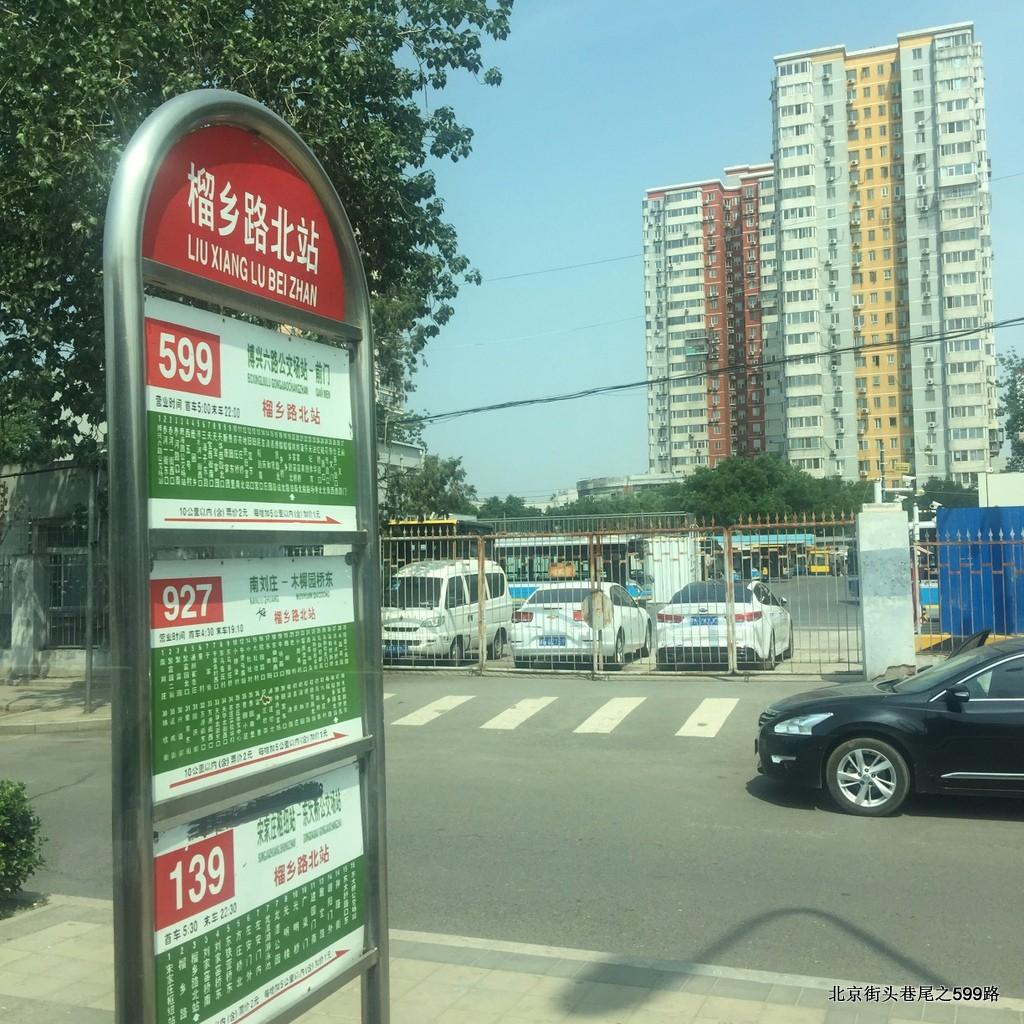 北京城之街头巷尾_图1-1
