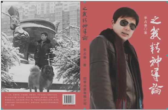 《之我精神导论》——首部中国人原创的心理哲学……精神与心灵的宝典 ... ..._图1-2
