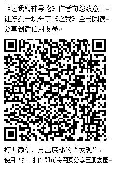 《之我精神导论》——首部中国人原创的心理哲学……精神与心灵的宝典 ... ..._图1-3