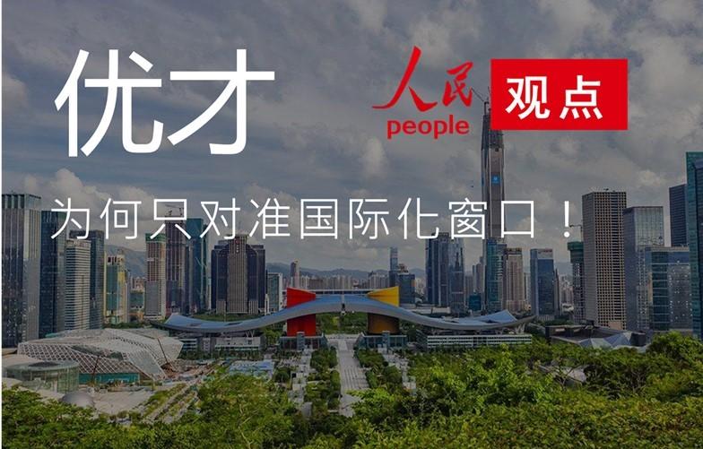 深圳送屋抢优才,为何只对准国际化窗口!_图1-1