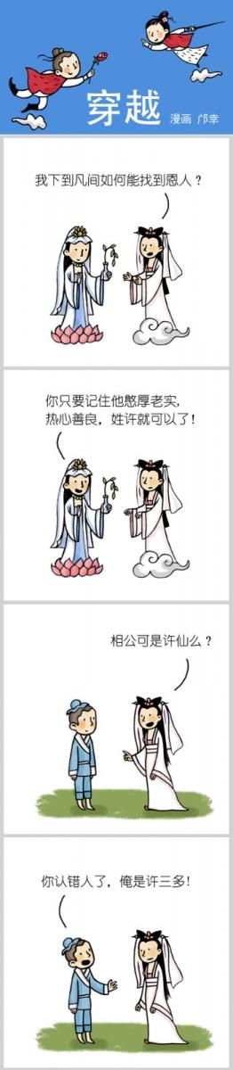 【邝幸漫画】《穿越》白娘子找恩人_图1-1