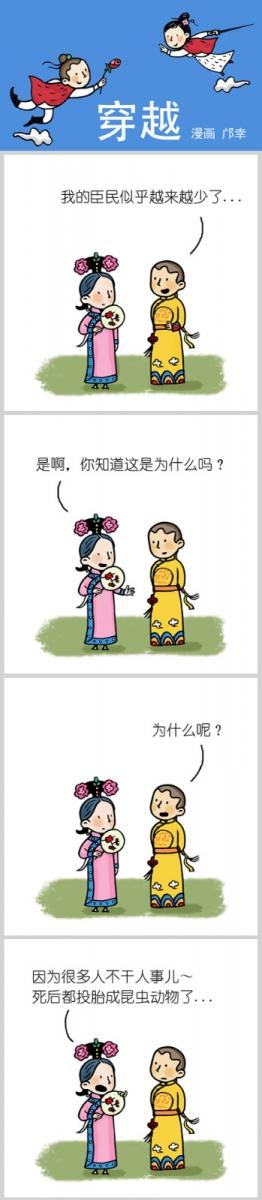 【邝幸漫画】《穿越》投胎_图1-1