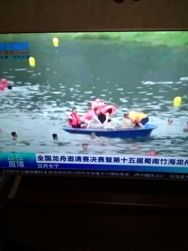 2018年全国龙舟邀请赛暨第十五届长宁蜀南竹海龙舟节_图1-2