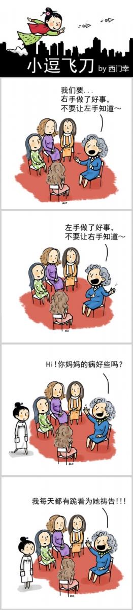 【鄺幸漫畫】《小豆刀》_圖1-1