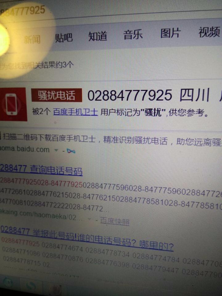 显示此网可能是诈骗网的黑客现在总是在评审中_图1-1