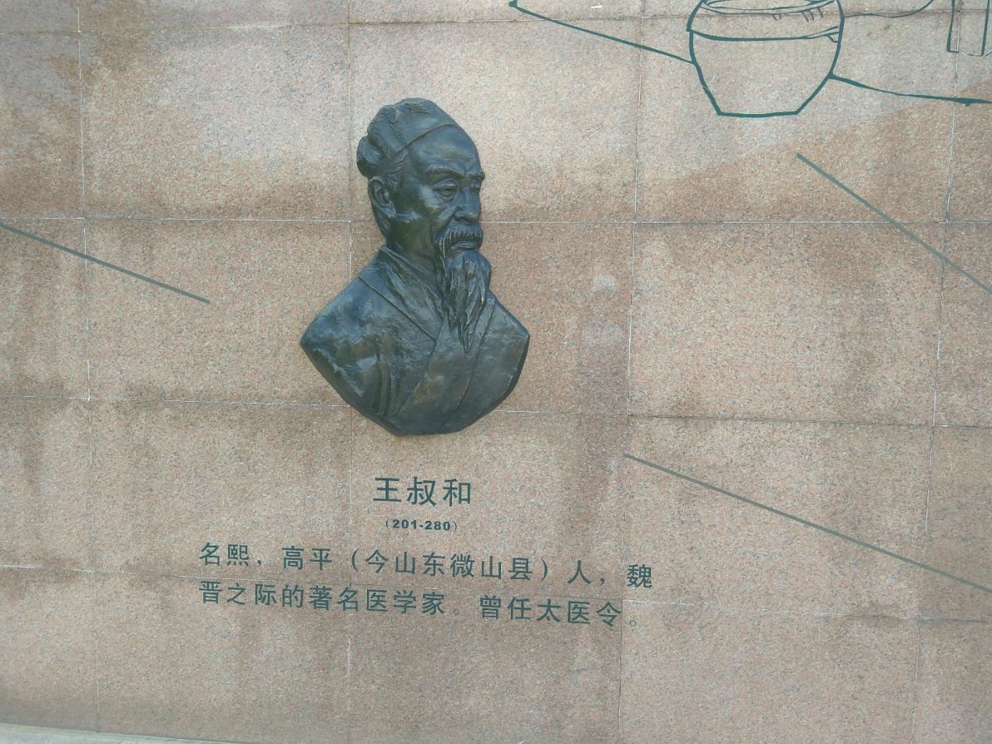 群雕:中外医学大师(图)_图1-7