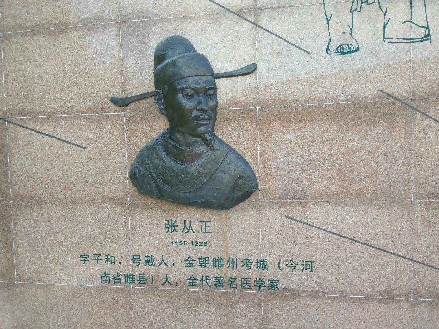 群雕:中外医学大师(图)_图1-9