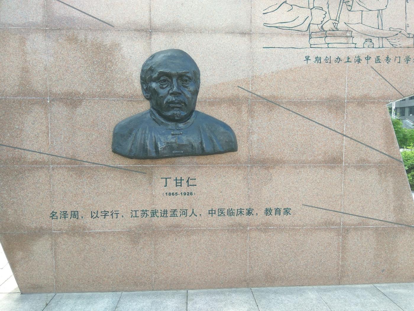 群雕:中外医学大师(图)_图1-13