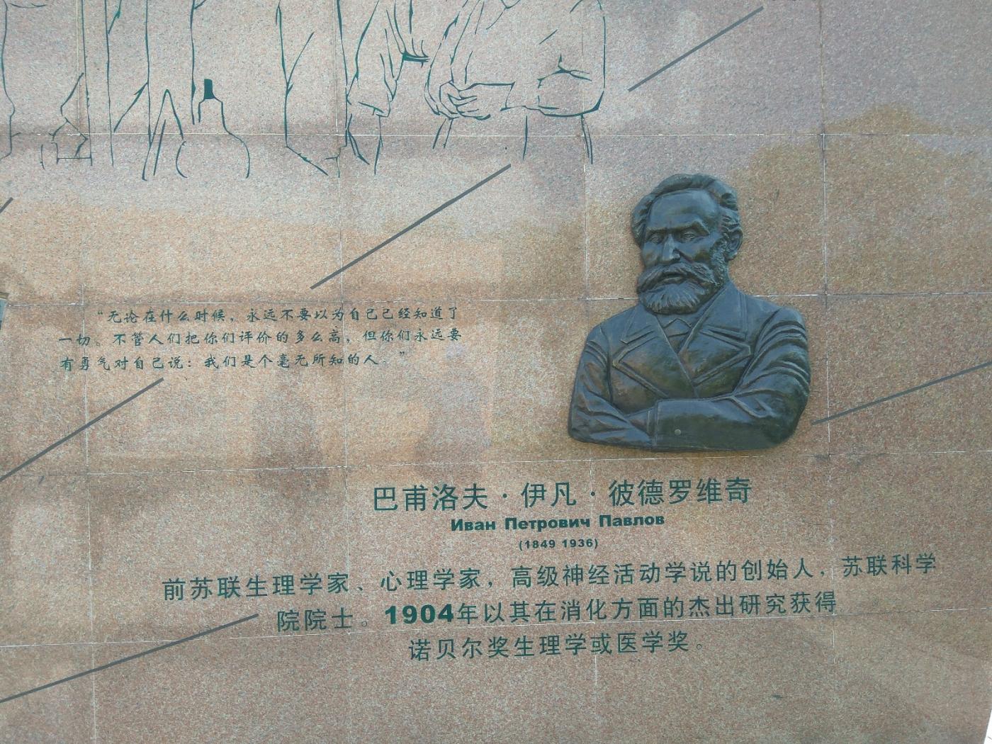 群雕:中外医学大师(图)_图1-23