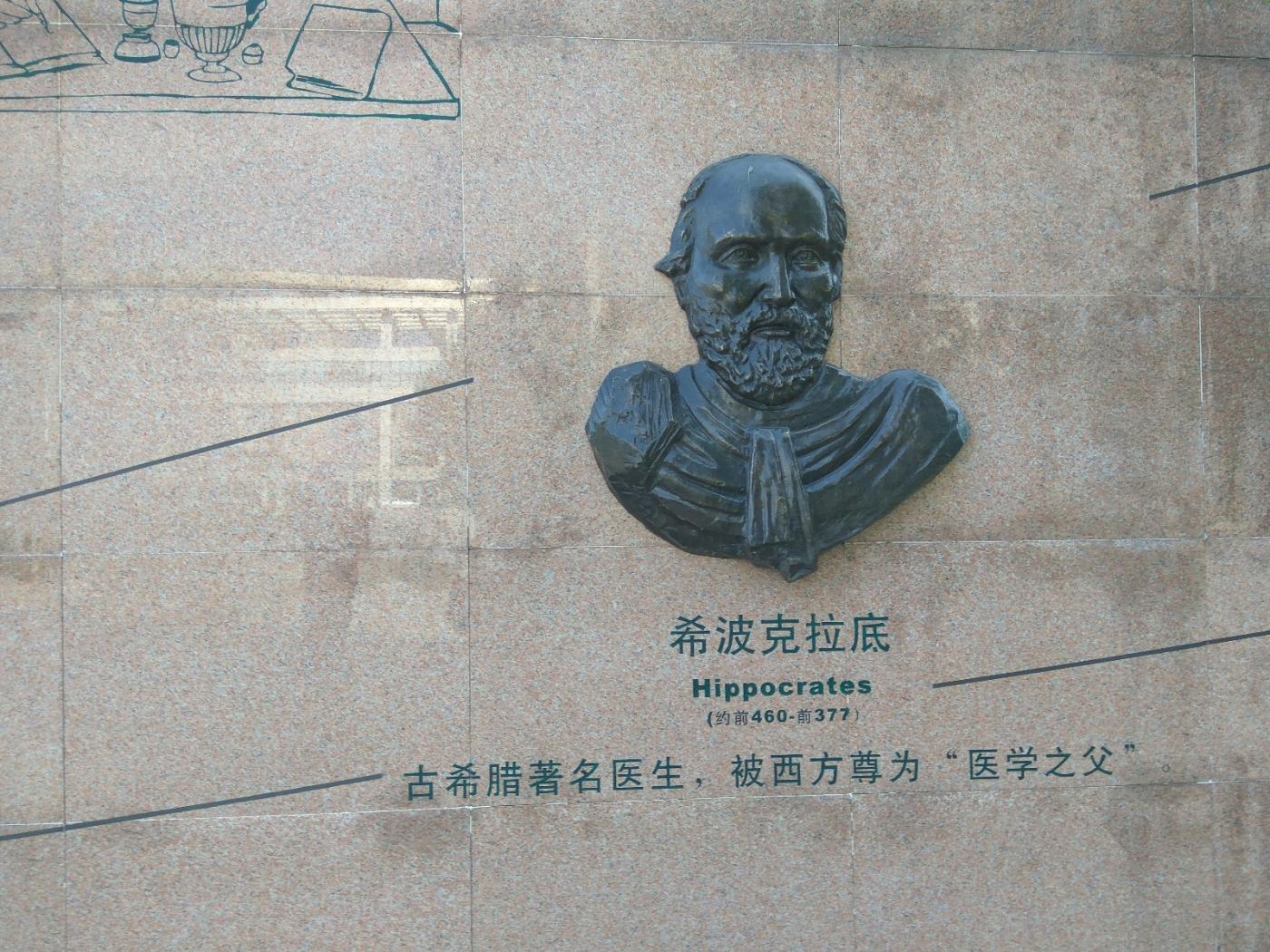 群雕:中外医学大师(图)_图1-30