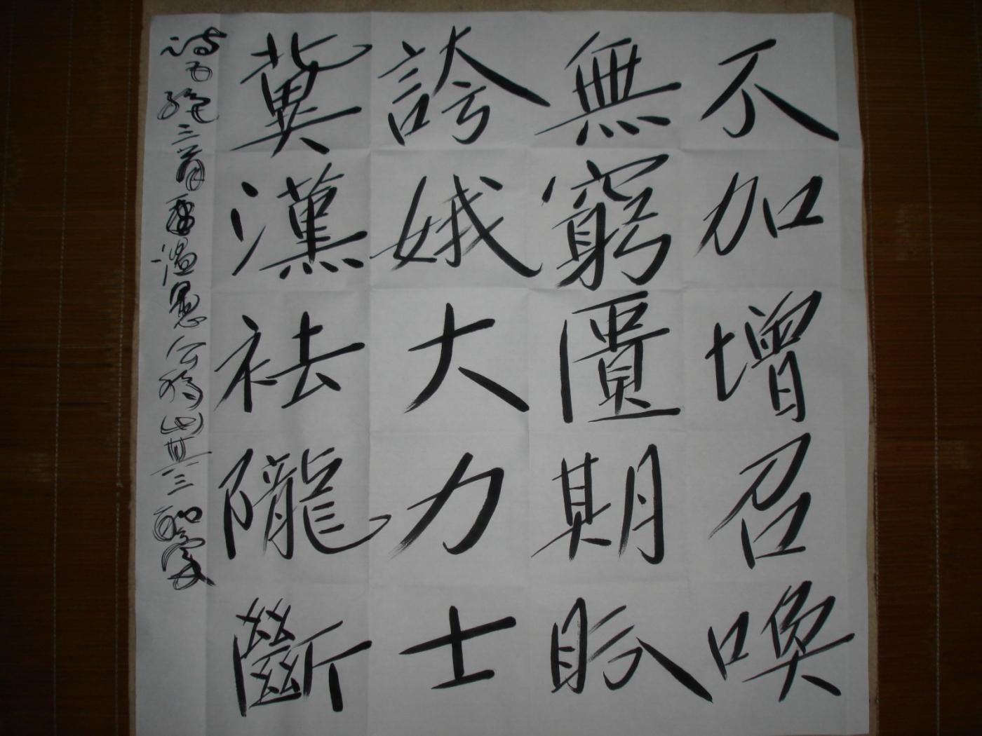 徐敏豪诗五绝3则真榜书2尺生宣斗方3幅(280)_图1-3