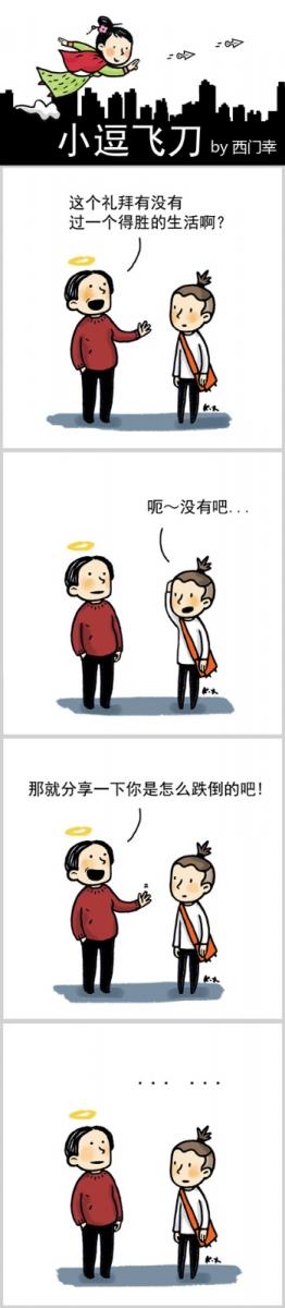 【邝幸漫画】《小豆飛刀》虔誠的問候_图1-1